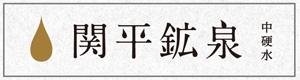 関平鉱泉新ロゴ