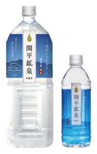 関平鉱泉水ニューラベルボトル