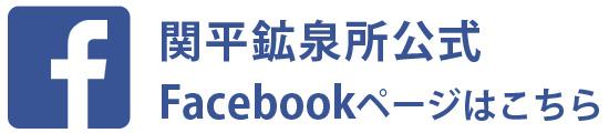 関平鉱泉所公式Facebook