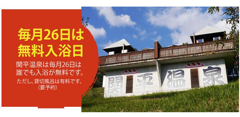 関平温泉毎月26日無料入浴日