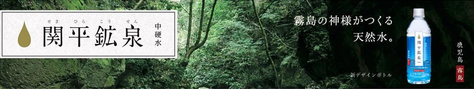 霧島の神様がつくる天然水