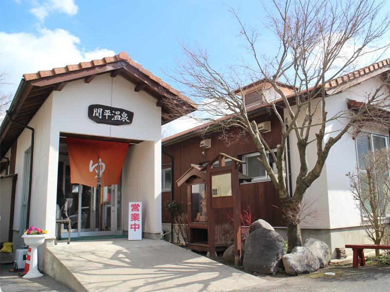 関平温泉入口