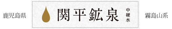関平鉱泉(中硬水)