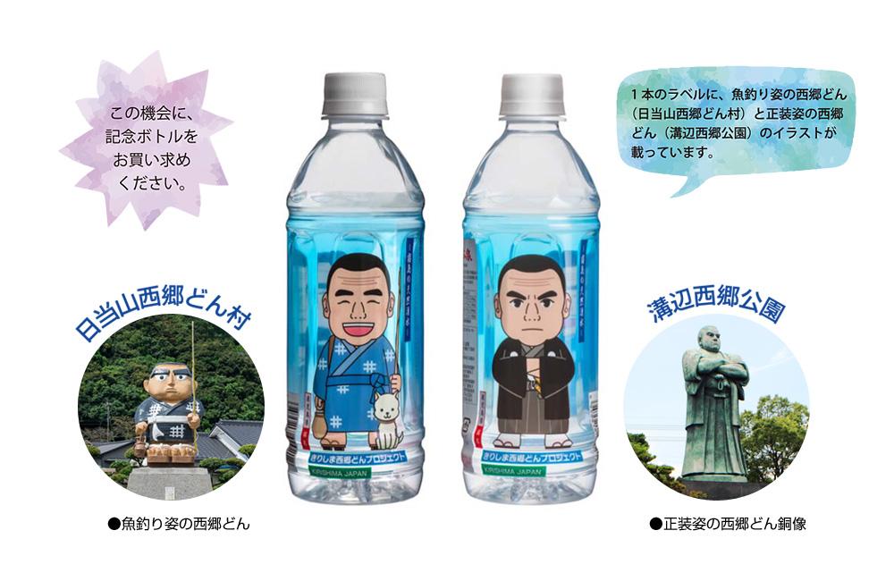 「西郷どん」記念ボトル販売中!
