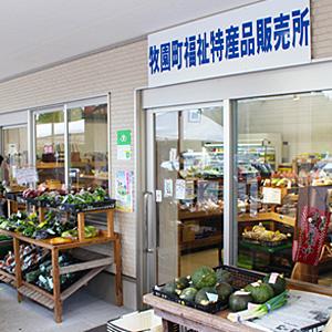 特産品販売所入口