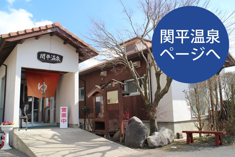 関平鉱泉所近くの関平温泉