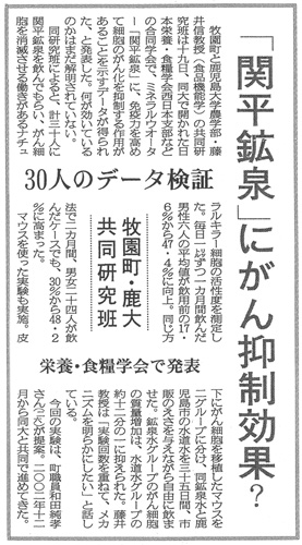 2003年(平成15年)9月20日付け南日本新聞記事